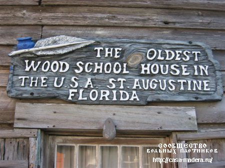 Самая старая деревянная школа в США
