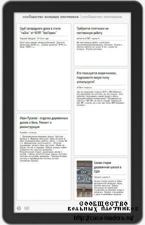 Новости Сообщества в вашем телефоне или планшете